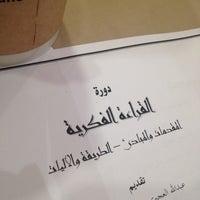 Photo taken at موقع المسلم by Hani A. on 1/17/2013