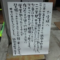 Photo taken at 遊遊 本町店 by a_yama4tan on 2/20/2013