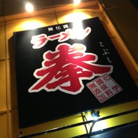 Photo taken at ラーメン 拳 by torada on 2/6/2013