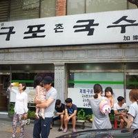 Photo taken at 구포촌국수 by Jiyoon K. on 7/21/2013