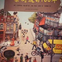 Photo taken at Shanghai bookstore by Pauline C. on 5/20/2014