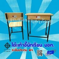 รูปภาพถ่ายที่ โต๊ะเก้าอี้นักเรียน มอก.1494-2541 และ มอก.1495-2541 (โรงงานศรีเจริญครุภัณฑ์) โดย Slow D. เมื่อ 3/5/2016