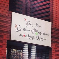 Photo taken at KYOBO Book Centre by Mika EunJin K. on 1/5/2013
