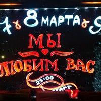 Photo taken at ХххХ by Алексей Е. on 3/7/2013