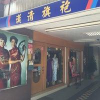 Photo taken at 漢清旗袍名店 by Takayuki I. on 7/18/2015