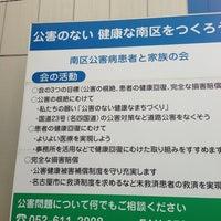 Photo taken at 南区公害患者と家族の会 by Tamio S. on 2/19/2013