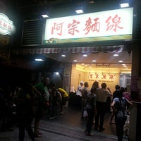 Photo taken at Ay-Chung Flour-Rice Noodle by J L. on 5/14/2013
