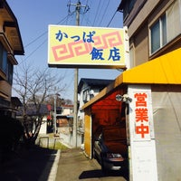 Photo taken at かっぱ飯店 by tubu a. on 3/17/2016