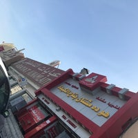 Photo taken at Mashtan Cafateria by Mohammed A. on 2/11/2018
