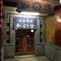 Photo taken at kazunoya - 和の家(かずのや) by WorldTravelGuy on 11/30/2012