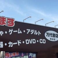 11/20/2016に大山が万代書店 熊谷店で撮った写真