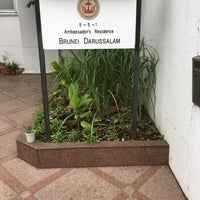 Photo taken at Embassy of Brunei Darussalam by 大山 on 10/29/2016