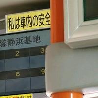 Photo taken at 藤枝駅南口 バス停 by Shiba y. on 5/21/2017