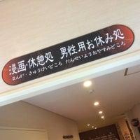 9/27/2017に横が湯の郷 絢ほのか 札幌清田で撮った写真