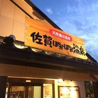 Photo taken at 佐賀ぽかぽか温泉 by Kanna N. on 10/30/2016