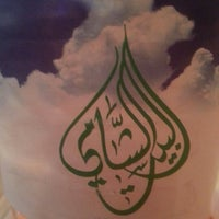 Photo taken at Al Shami Home Restaurant by Ali H I. on 10/5/2012