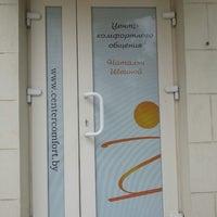 Photo taken at Центр комфортного общения Натальи Шеиной by Alexander C. on 7/13/2013