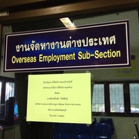 Photo taken at สำนักงานจัดหางานจังหวัชลบุรี by Kantaleeyar T. on 9/1/2014