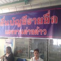 Photo taken at สำนักงานจัดหางานจังหวัชลบุรี by Kantaleeyar T. on 1/26/2015