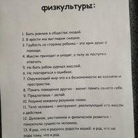 Photo taken at Школа № 1285 (820) by Darya K. on 5/25/2013