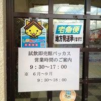 Photo taken at 島根ワイナリー by Tomohiro U. on 5/1/2013