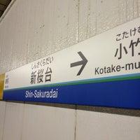 Photo taken at Shin-Sakuradai Station by ゆーすかい on 6/8/2013