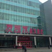 Photo taken at 天兴·罗斯福 Roosevelt Center by nakazye on 11/18/2012