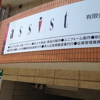Photo taken at アシスト湘南オフィス by Satomi N. on 7/8/2013