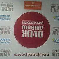 """Photo taken at Театр """"ЖИВ"""" by Nataly V. on 5/19/2016"""