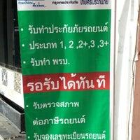 Photo taken at สำนักงานนิธิศทนายความ by ♪♥★ⓒⓗⓐⓣⓒⓗⓐⓡⓘⓝ★♥♪ on 10/5/2012