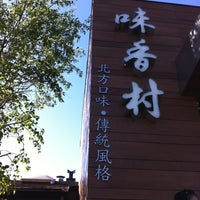 Photo taken at Asian Legend 味香村 by Ralph C. on 5/26/2013