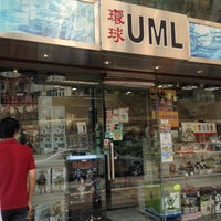 Photo taken at UML Hobby Store 環球模型 by Sheila L. on 10/23/2013