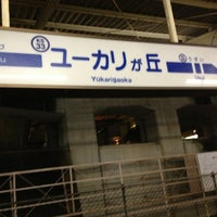 Photo taken at Yukarigaoka Station by Shingen Y. on 12/30/2012