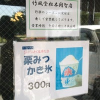 Photo taken at 竹風堂 松本開智店 by みやぬこ on 8/18/2013