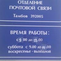 Photo taken at Почта России 392005 by Natali B. on 1/12/2013