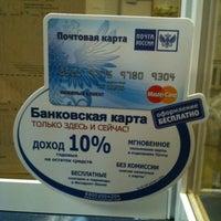 Photo taken at Почта России 121615 by xitruga on 12/1/2012
