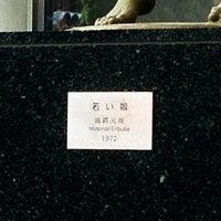 Photo taken at 若い娘(こ) by nama e. on 9/21/2012