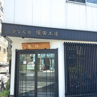 Photo taken at 塚田工房 江戸木目込人形博物館 by nama e. on 5/31/2013