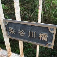 Photo taken at 染谷川橋 by nama e. on 9/2/2016