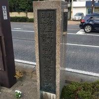 Photo taken at 明治三年日本最初の機械製糸場跡 by nama e. on 8/10/2016