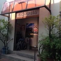 Photo taken at 松の湯 by ちびたけ on 8/1/2014