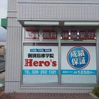 5/12/2017にtransportが個別指導学院 Hero's 長野 【 長野三輪校 】で撮った写真