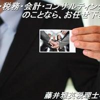 2/8/2017にGlobalcomが藤井雅英税理士事務所で撮った写真