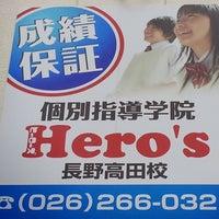 5/12/2017にtransportが個別指導学院 Hero's 長野 【 長野高田校 】で撮った写真