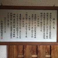 Photo taken at 宏池荘 公衆浴場 by nobuhiko s. on 4/30/2016