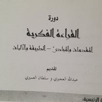 Photo taken at موقع المسلم by عبدالعزيز ا. on 1/17/2013