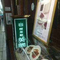 Photo taken at 喫茶館 英國屋倶楽部 by としねこ on 7/9/2017