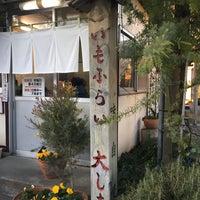 Photo taken at いもフライ大しま by Makoron on 12/19/2017
