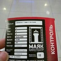 3/30/2016에 Va M.님이 Кинотеатр «Маяк»에서 찍은 사진