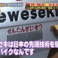 Photo taken at Kawasaki World by とむいぬ on 10/9/2017